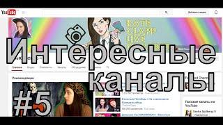 Интересные каналы. Катя Клэп - KateClapp. Обзор # 5