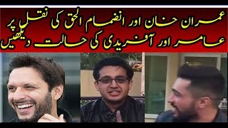 Mohammad Amir and other cricketers enjoying hilarious mimicry of different politicians