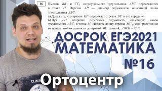 Ортоцентр убивает №16 из досрока ЕГЭ 2021 по математике