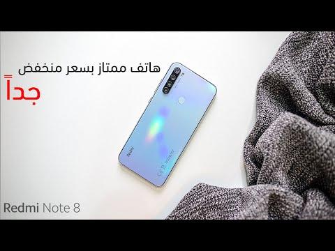 Redmi Note 8 | شوف ازاي حولت كاميرا السيلفي لكاميرا ممتازة