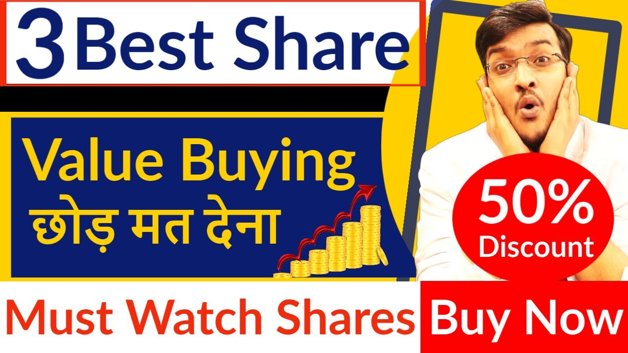 Best 3 Share of 2020 | छोड़ मत देना BUY NOW ! Must Watch Top Shares for Investing