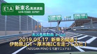 【実況車載】#154 祝開通!新東名 伊勢原JCT~厚木南ICを走ってみた! 日産PINO 5MT