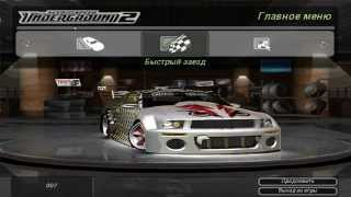 Need For Speed Underground 2 - Ford Mustang GT Drag + Drift
