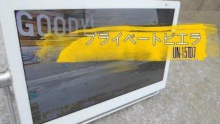 プライベートビエラ☆ブルーレイHDDレコーダー付きポータブルテレビ☆購入時の注意点とは ブルーレイレコーダー 検索動画 22