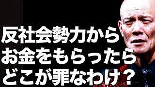 宮迫・田村亮 涙の謝罪会見、僕はこう考える「闇営業は吉本興業だけの問題ではない!」