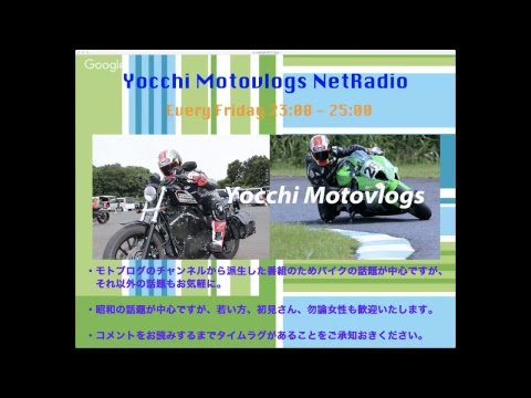 【NetRadio yocchi channel】#70「深夜放談」20170428
