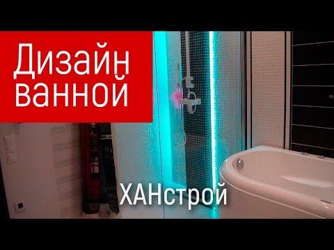 дизайн ремонт ванной комнаты своими руками фото