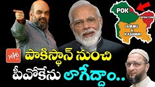 POK Should Be A Part Of India | PM Modi | Amit Shah | Jammu Kashmir Article 370 | YOYO TV Channel