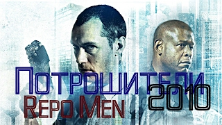 ПОТРОШИТЕЛИ || Repomen || Muse – Feeling Good