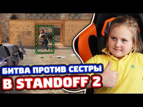 БИТВА ПРОТИВ СЕСТРЫ ЗА ФЛАГ В STANDOFF 2!