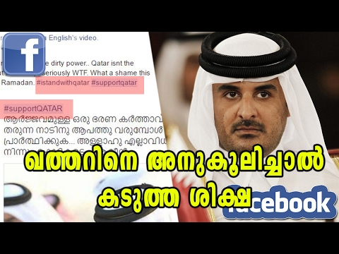 Showing Sympathy for Qatar on Social Media is a Cyber Offence, Says UAE  - Oneindia Malayalam