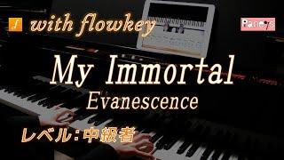 マイ・イモータル / Evanescence