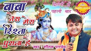 Sheetal Pandey......... Baba Tera Mera Rishta.mp4