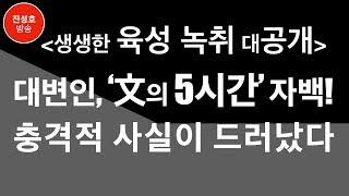 생생한 육성 녹취 대공개 대변인, '文의 5시간' 자백 충격적 사실이 드러났다! (진성호의 융단폭격)