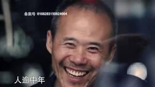 优酷老友记 王石冯小刚巅峰对话 奋斗人生如何妥协? 150