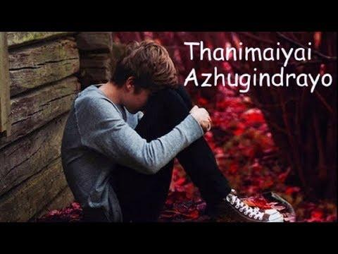 Thanimaiyai Azhugindraayo - Lyric Video Christian Tamil Song