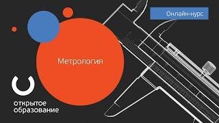 Метрология / НИТУ «МИСиС»