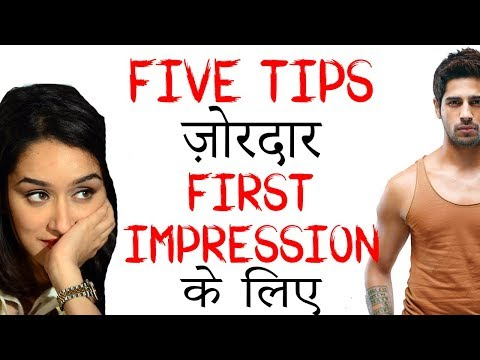 5 Tips For A GREAT FIRST IMPRESSION(Hindi) | How to make anyone like you when you meet them