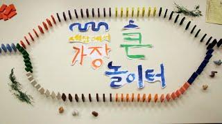 대학생들의 눈으로 본 서울어린이대공원!