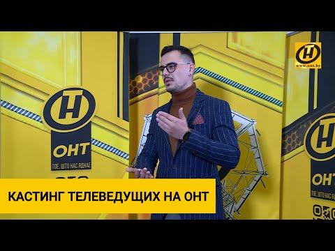 Кастинг ведущих ОНТ / Объявил программу быстрее, чем Малахов / Почему все хотят попасть в телевизор