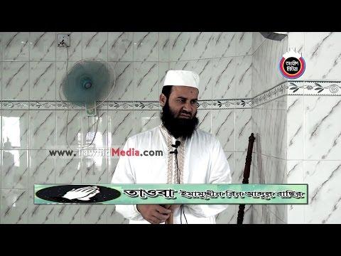 368 Jumar Khutba Tawba by Imamuddin bin Abdul Basir