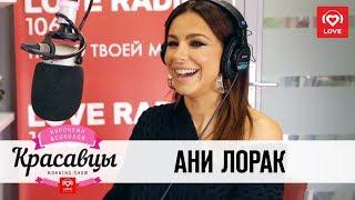 Ани Лорак в гостях у Красавцев Love Radio 22.02.2018