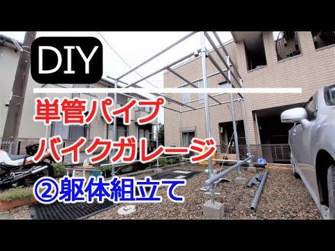 【DIY】単管パイプバイクガレージ②躯体組立て…自作してみた!