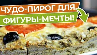 Супер Просто Быстро и Вкусно Низкоуглеводный Пирог Всего Три Ингредиента Кето Рецепт