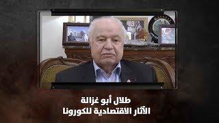 طلال أبو غزالة - الآثار الاقتصادية للكورونا - نبض البلد