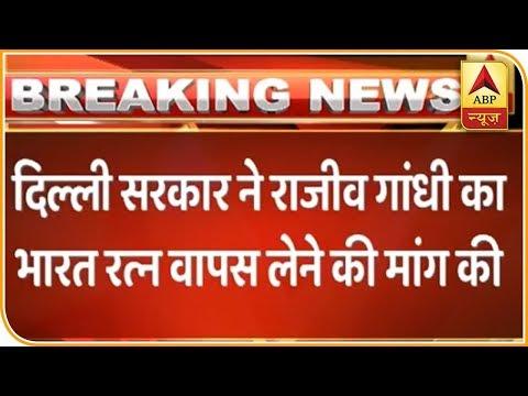 Take Back 'Bharat Ratna' From Rajiv Gandhi, Demands Delhi MLA   ABP News