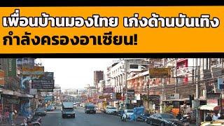 คอมเมนต์ชาวโลก-สื่อบันเทิงจากประเทศไทย เพื่อนบ้านมองไทยมีอิทธิพลต่อเขามากๆ #ส่องคอมมเมนต์ชาวโลก