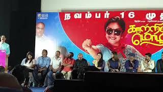 Mano Bala Funny Speech at Kaatrin Mozhi Press Meet