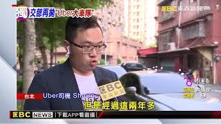 交部長林佳龍:可有Uber大車隊 司機反彈!
