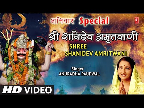 शनिवार-special-भजन-i-shree-shanidev-amritwani-i-anuradha-paudwal-i-full-hd-video