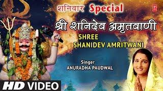 शनिवार Special भजन I Shree Shanidev Amritwani I ANURADHA PAUDWAL I Full HD Video