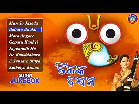 TILAKA CHANDANA Odia Jagannath Bhajans Full Audio Songs Juke Box | Namita Agrawal |Sarthak Music