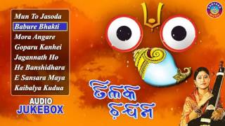 Tilaka Chandana | Odia Jagannath Bhajans | Audio JukeBox | Namita Agrawal | Sidharth Music