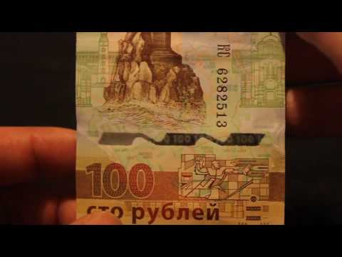 Rare Russian 100 Crimea Ruble Note with QR Code