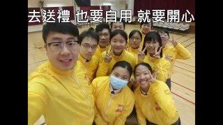 2016年天主教南華中學理財學會-年宵兵團宣傳片二:音樂日懷
