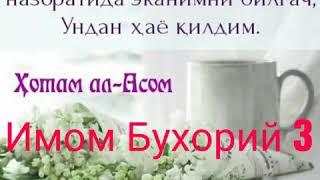 Имом Бухорий 3. . Абдуллох домла
