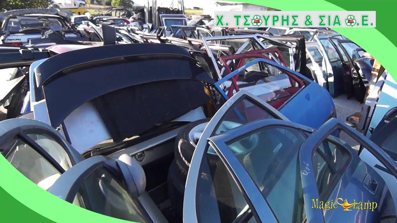 Download Χ. Τσούρης & ΣΙΑ Ο.Ε | Κέντρο Ανακύκλωσης, Οχήματα, Ανακύκλωση, Ανταλλακτικά, Μέταλλα, Ιωάννινα