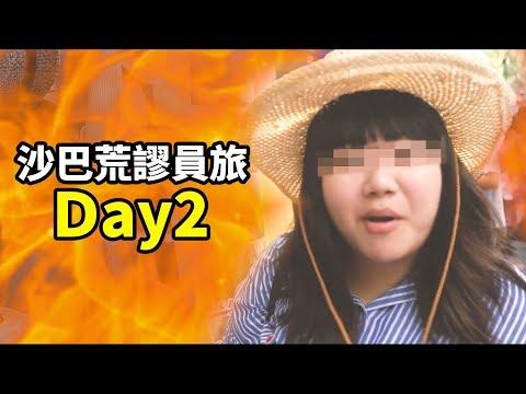 【員工旅遊】沙巴遊記 Day 2|垃圾話時間#117