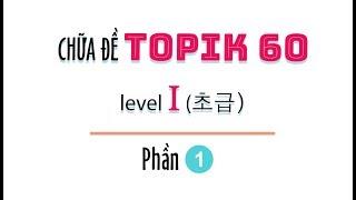 CHỮA ĐỀ TOPIK I 60회 | 한국어능력시험 TOPIK 60 읽기 | Phần 1
