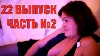 """""""Бомжи"""" Выпуск №22 (Часть №2)"""