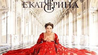 Екатерина. Взлет (2017) - Трейлер