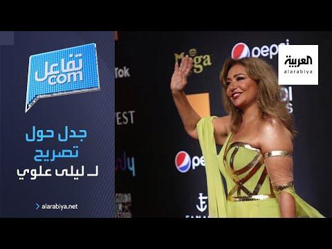 تفاعلكم   ليلى علوي تثير الجدل بتصريح : المجتمع ليس ذكوريا