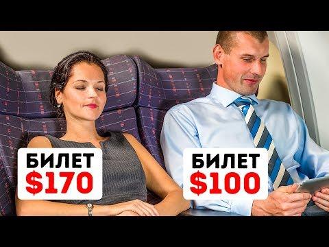 Авиакомпании Объяснили, Из Чего Складываются Цены на Билеты