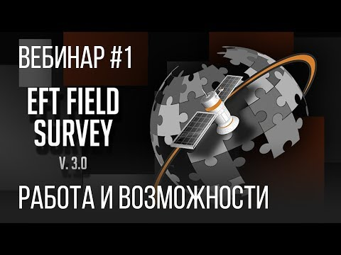 EFT Field Survey. Работа и возможности. Вебинар #1