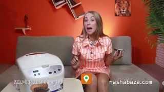 Хлебопечка Zelmer ZBM0900W (видеообзор) #НашаБаза