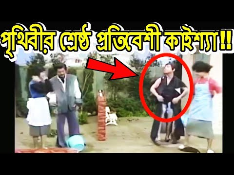 FUNNY NEIGHBOR | KAISSA | BANGLA FUN | COMEDY | DUBBING 2018 from YouTube · Duration:  13 minutes 36 seconds